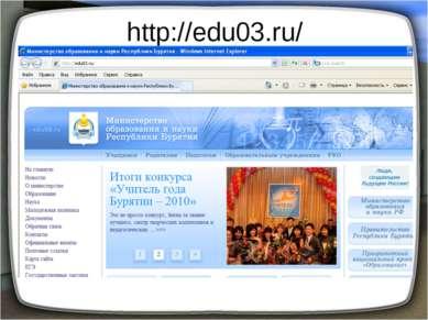 http://edu03.ru/