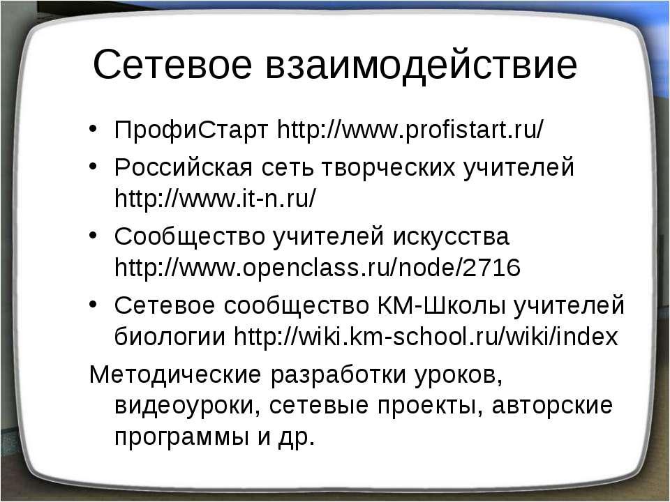 Сетевое взаимодействие ПрофиСтарт http://www.profistart.ru/ Российская сеть т...