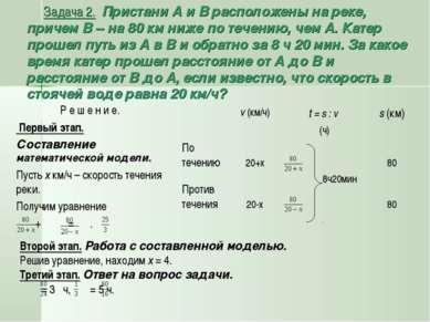 Задача 2. Пристани А и В расположены на реке, причем В – на 80 км ниже по теч...