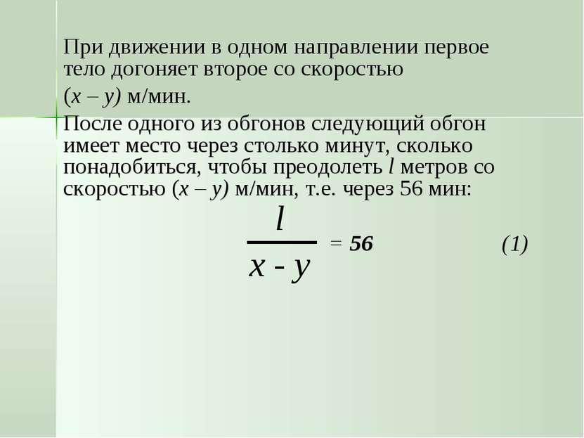 При движении в одном направлении первое тело догоняет второе со скоростью (x ...