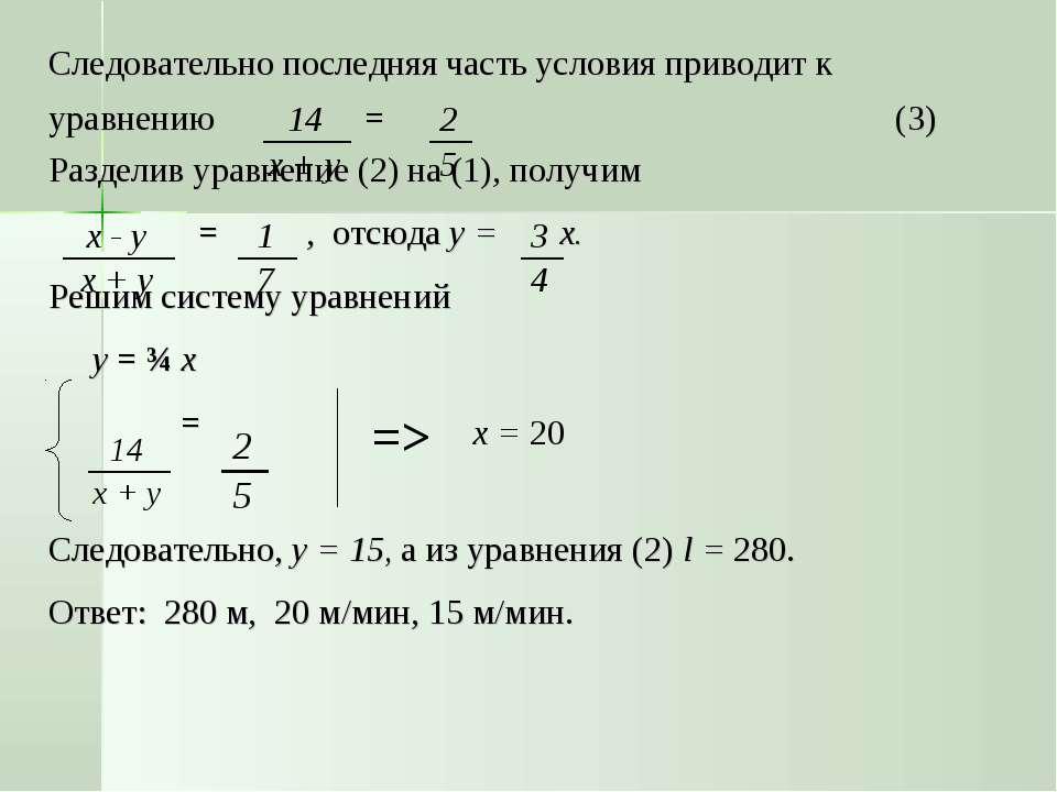 Следовательно последняя часть условия приводит к уравнению = (3) Разделив ура...