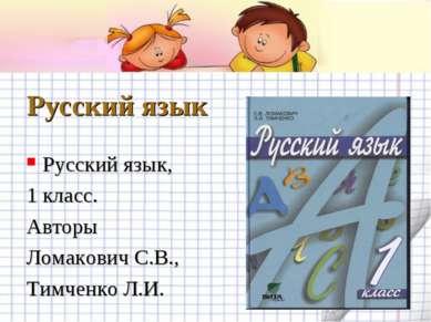 Русский язык Русский язык, 1 класс. Авторы Ломакович С.В., Тимченко Л.И.