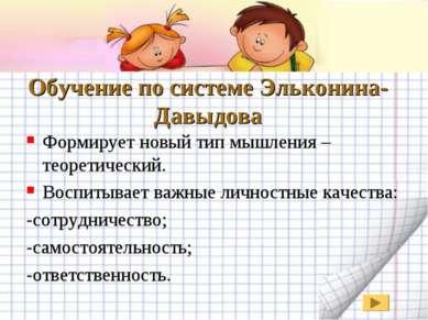 Обучение по системе Эльконина-Давыдова Формирует новый тип мышления – теорети...