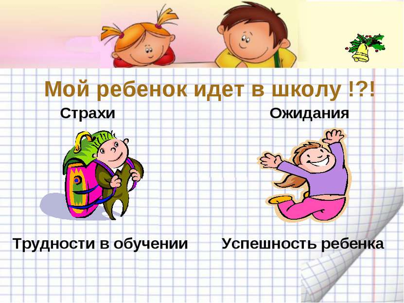Мой ребенок идет в школу !?! Страхи Ожидания Успешность ребенка Трудности в о...