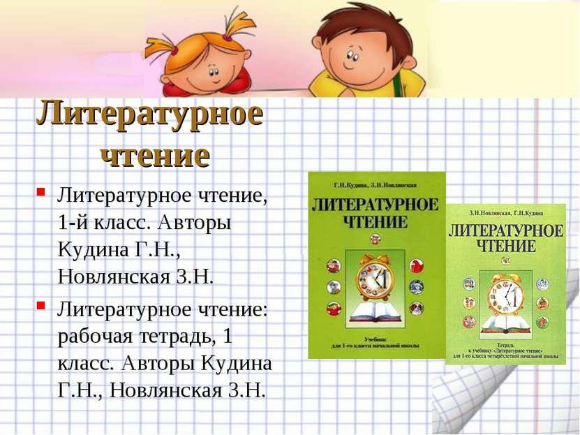 Литературное чтение Литературное чтение, 1-й класс. Авторы Кудина Г.Н., Новля...