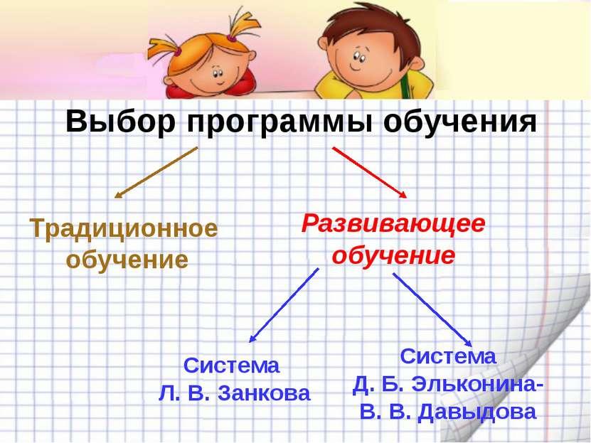 Выбор программы обучения Традиционное обучение Развивающее обучение Система Л...