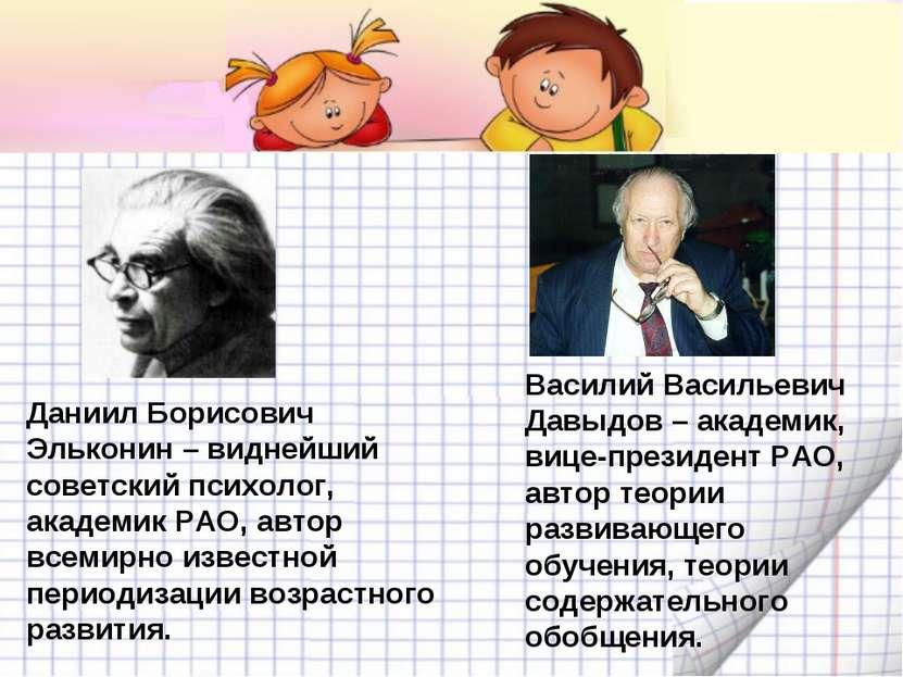 Даниил Борисович Эльконин – виднейший советский психолог, академик РАО, автор...
