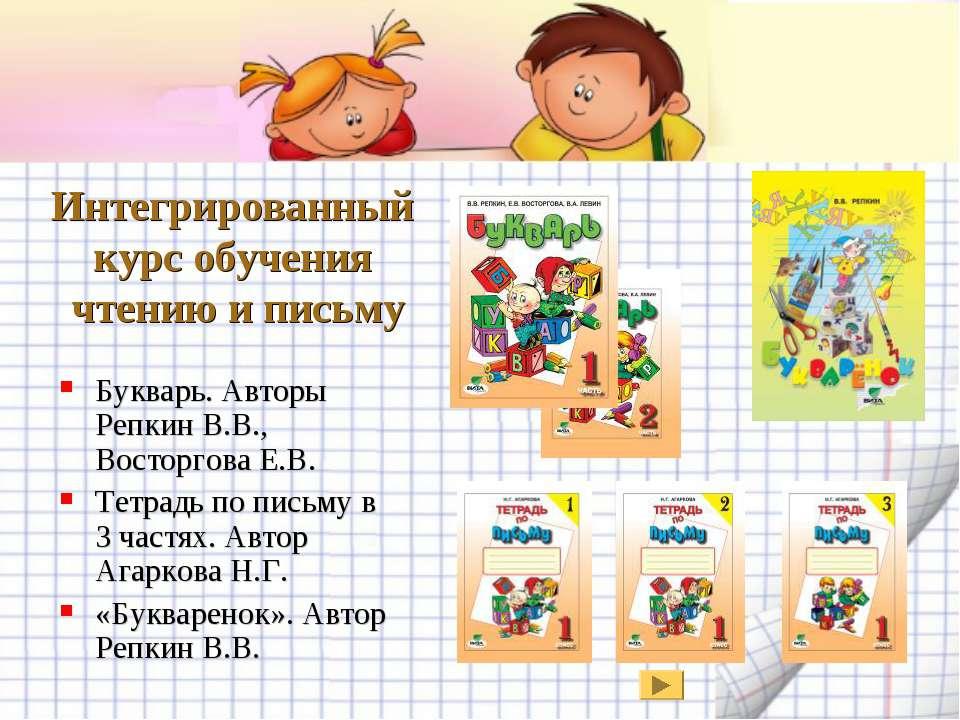 Интегрированный курс обучения чтению и письму Букварь. Авторы Репкин В.В., Во...