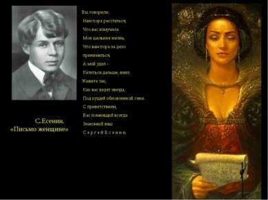 Роль письма в жизни человека Ахматова – мастер первой строки, являющейся визи...
