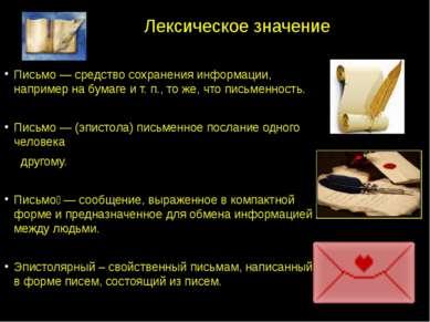 "Кинг Хайнс ""Любовное письмо"""
