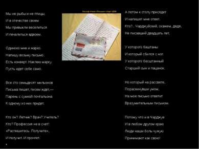 Интересна композиция стихотворения. В трех строфах – настоящее, прошлое и буд...