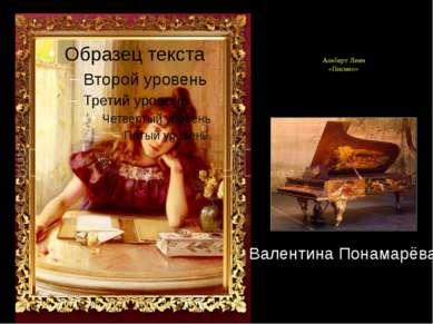 """Екатерина Гончарова """"Письмо"""""""