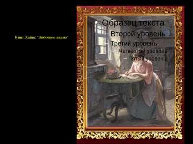 """Николай Ярошенко """"Девушка с письмом"""""""