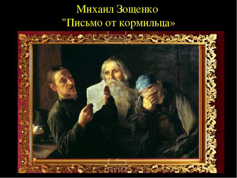 Репин И. Е.. «Запорожцы пишут письмо турецкому султану». 1880-91.