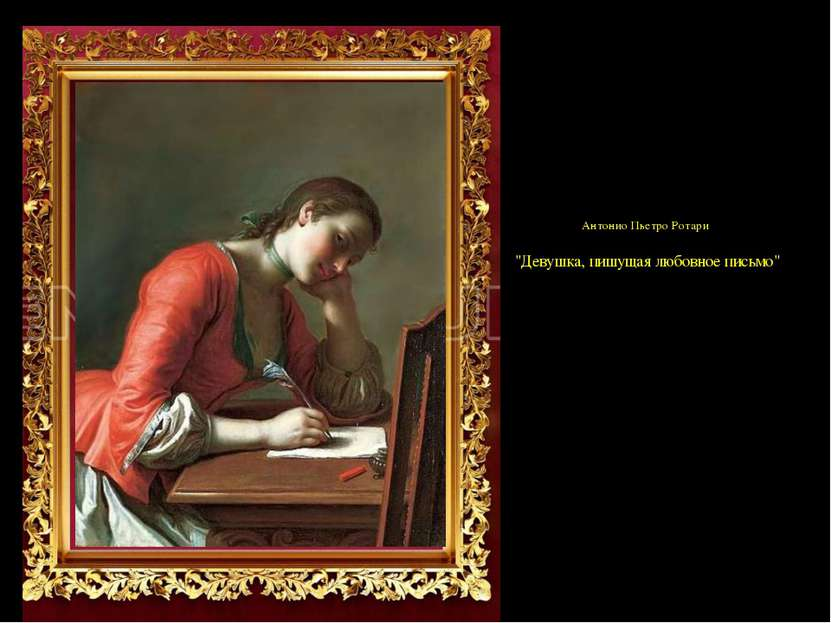 """Томас Бенджамин """"Письмо"""" Моя принцесса неземная, Ты - ангел мой, моя душа, Те..."""
