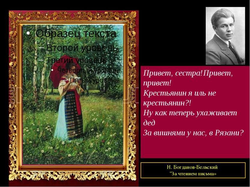 """Игорь Майков """"Холодные строки письма"""" С.Есенин. Письмо женщине Вы помните, Вы..."""