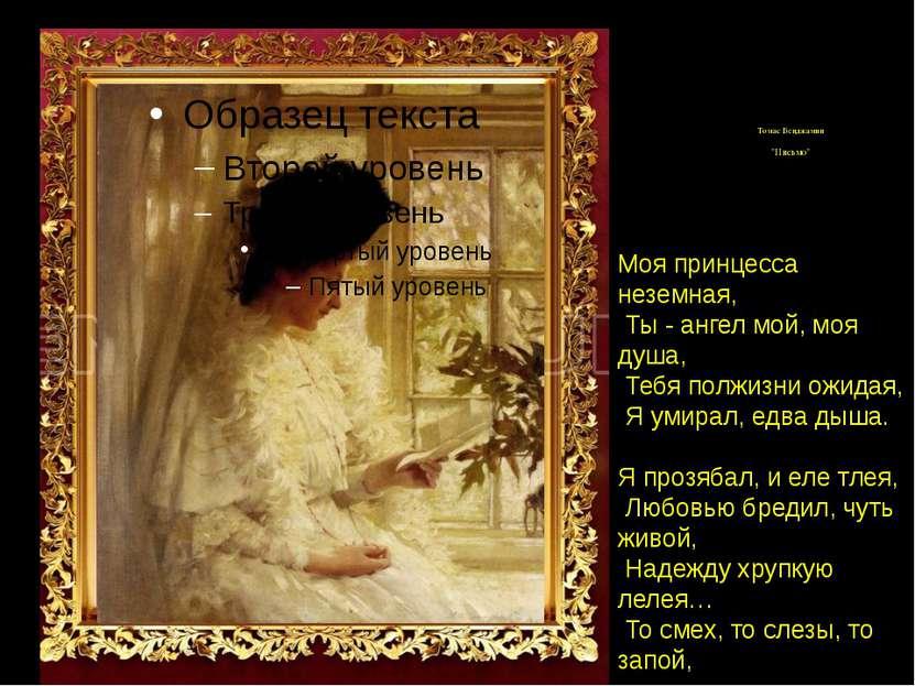 С.Есенин. «Письмо женщине» Вы говорили: Нам пора расстаться, Что вас измучила...