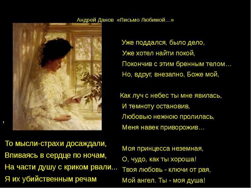 Иосиф Уткин «Письмо» Март 1936 Мы не рыбы и не птицы, И в отечестве своем Мы ...