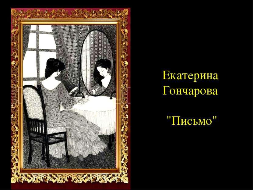 Клавдий Петрович Степанов «Письмо» 1893г.