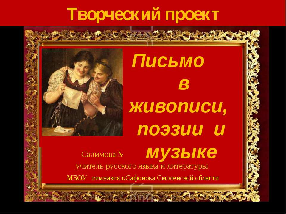 Творческий проект Салимова Мадина Ганиятулловна, учитель русского языка и лит...