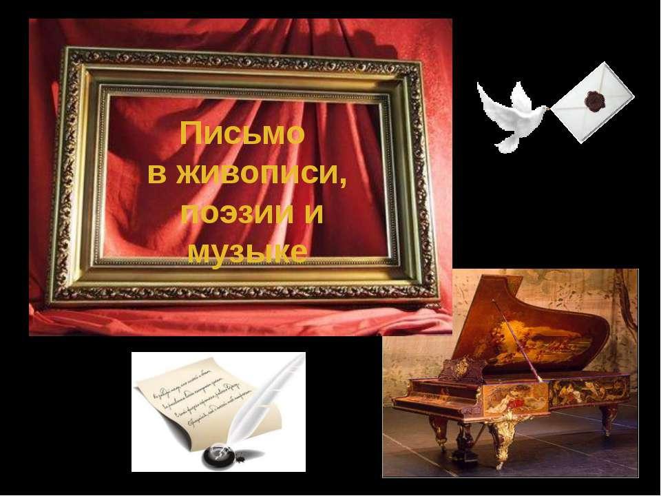 Альберт Линч «Письмо» Валентина Понамарёва