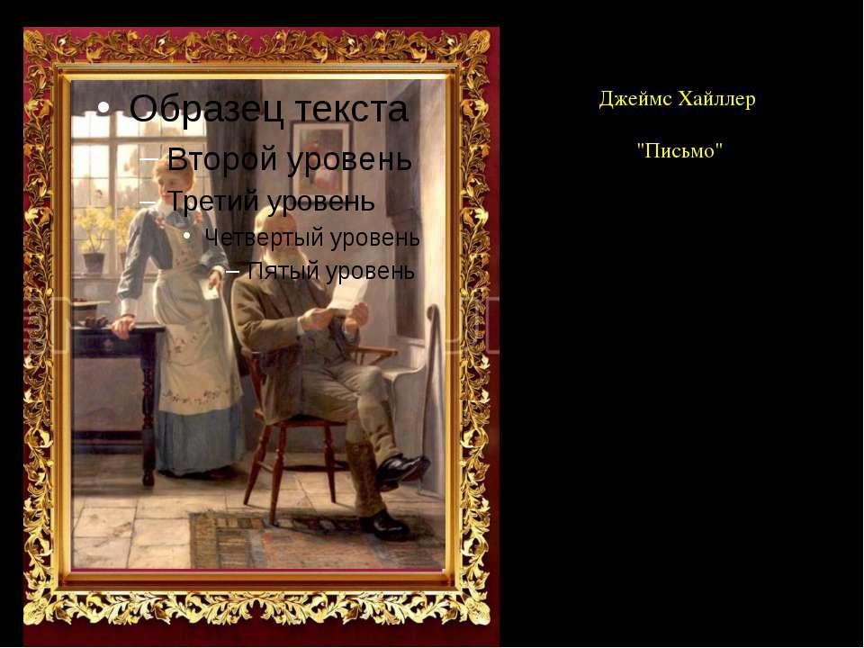 """А.С.Пушкин """"Евгений Онегин"""" Письмо Татьяны к Онегину Я к вам пишу — чего же б..."""