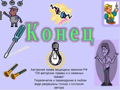 """Авторские права защищены законом РФ """"Об авторских правах и о смежных правах"""" ..."""