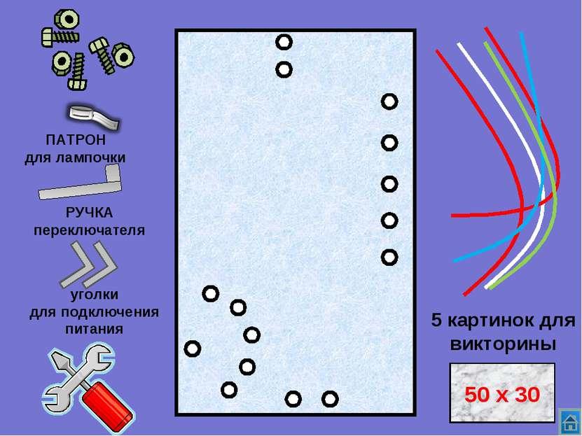 ПАТРОН для лампочки РУЧКА переключателя уголки для подключения питания 5 карт...