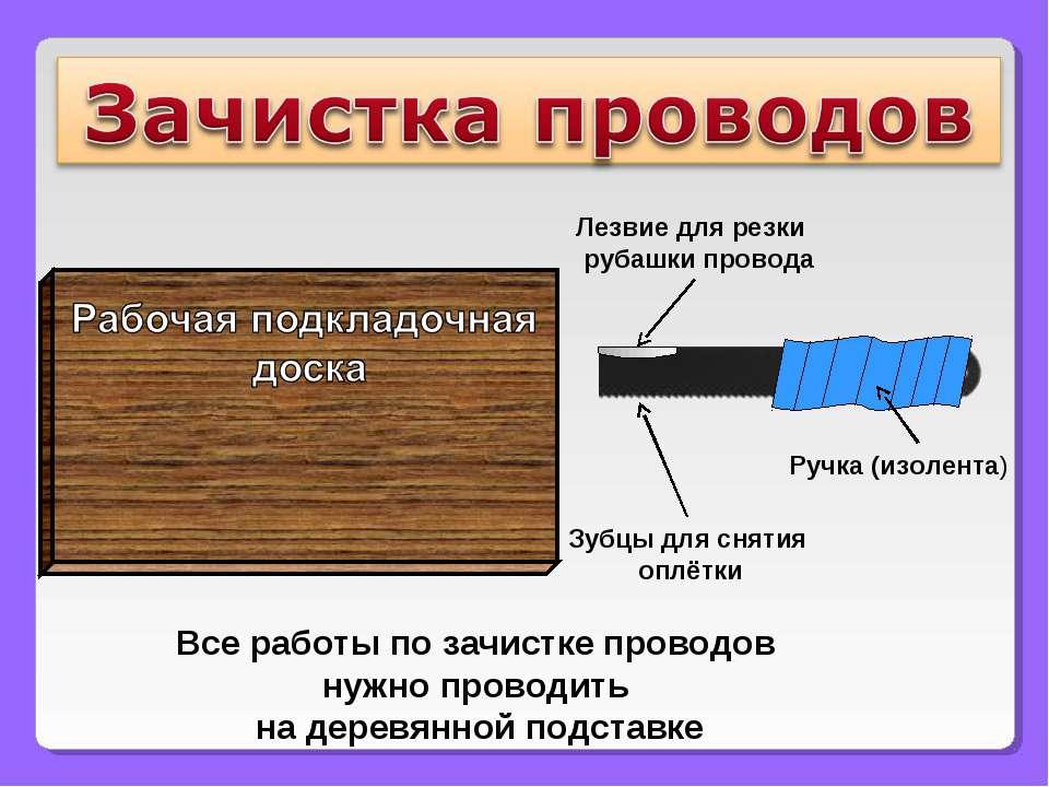 Зубцы для снятия оплётки Лезвие для резки рубашки провода Ручка (изолента) Вс...