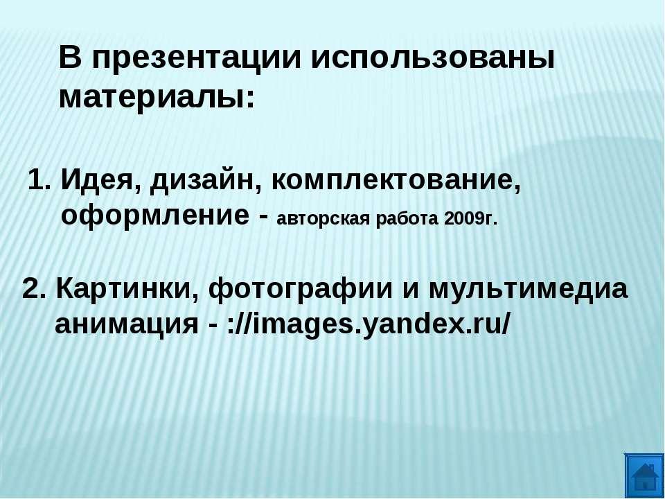 1. Идея, дизайн, комплектование, оформление - авторская работа 2009г. 2. Карт...
