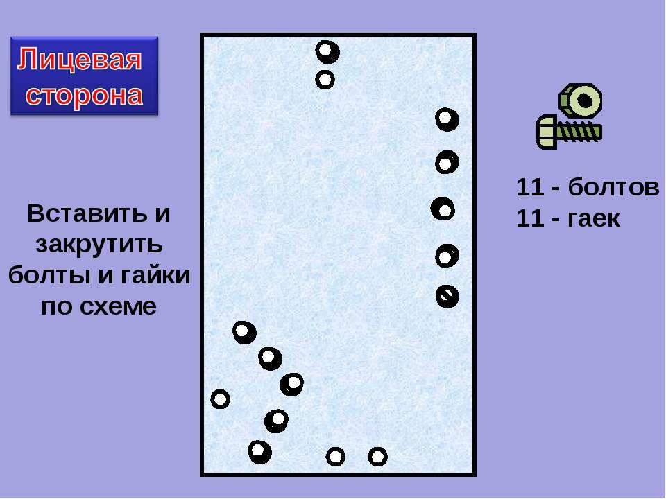 11 - болтов 11 - гаек Вставить и закрутить болты и гайки по схеме