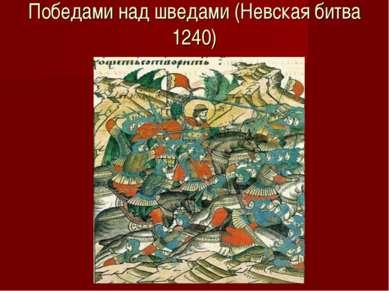 Победами над шведами (Невская битва 1240)