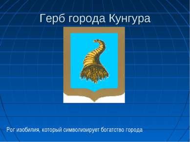 Герб города Кунгура Рог изобилия, который символизирует богатство города