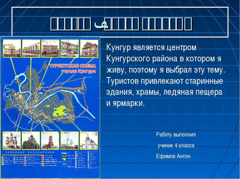 Кунгур – центр туризма Работу выполнил ученик 4 класса Ефимов Антон Кунгур яв...