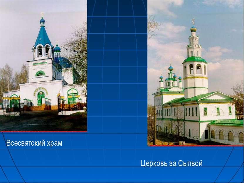 Всесвятский храм Церковь за Сылвой