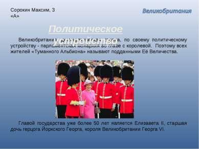 Сорокин Максим, 3 «А» Великобритания, демократическая страна, по своему полит...