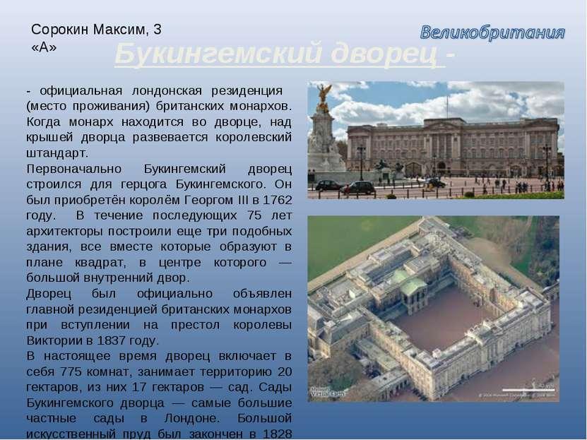 Сорокин Максим, 3 «А» Букингемский дворец - - официальная лондонская резиденц...