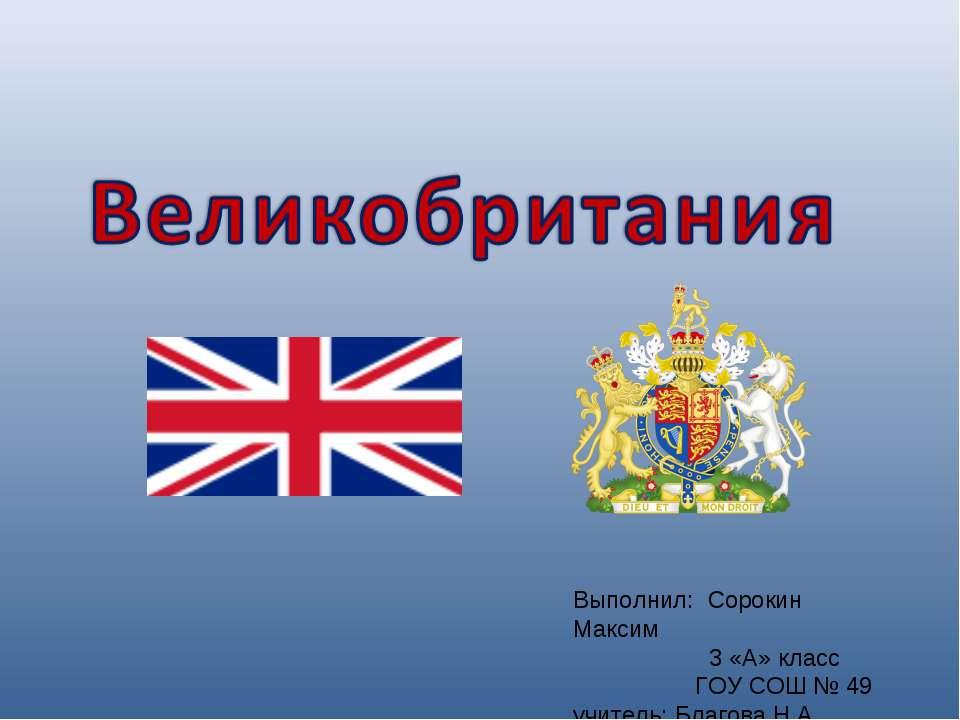 Выполнил: Сорокин Максим 3 «А» класс ГОУ СОШ № 49 учитель: Благова Н.А.