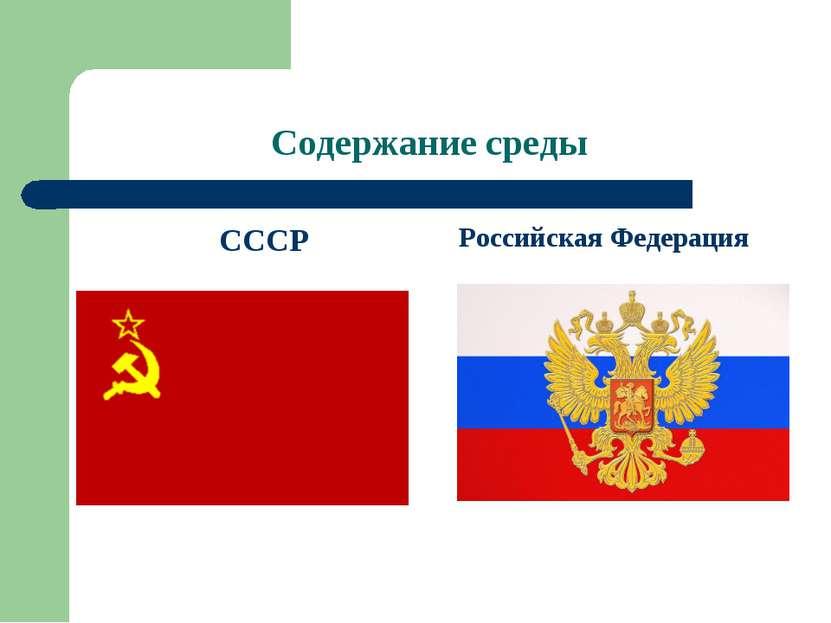 Содержание среды СССР Российская Федерация
