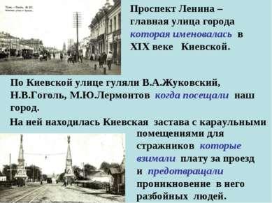 Проспект Ленина – главная улица города которая именовалась в XIX веке Киевско...