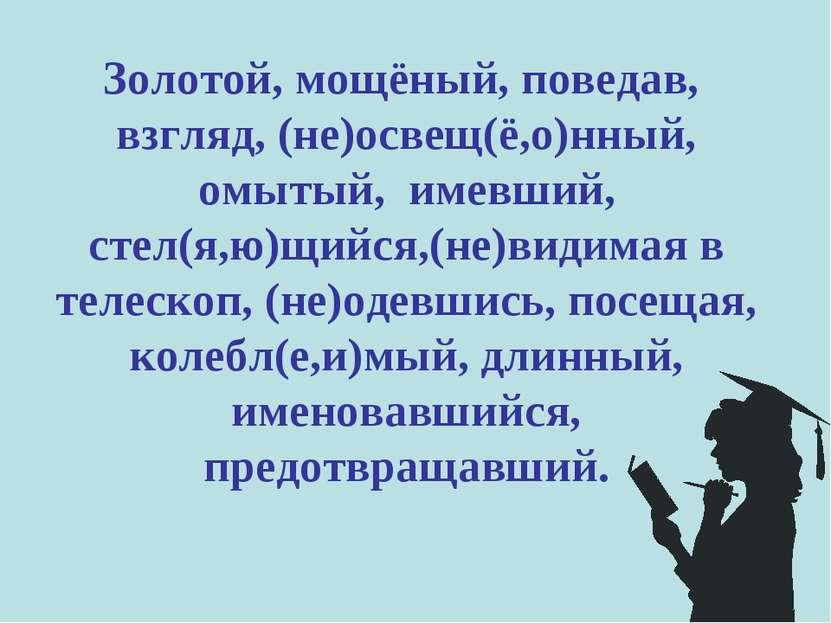 Золотой, мощёный, поведав, взгляд, (не)освещ(ё,о)нный, омытый, имевший, стел(...
