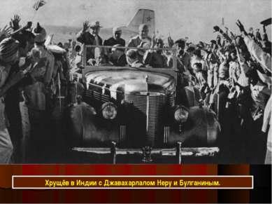 Хрущёв в Индии с Джавахарлалом Неру и Булганиным.