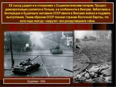 ХХ съезд ударил и в отношениях с Социалистическим лагерем. Процесс демократиз...