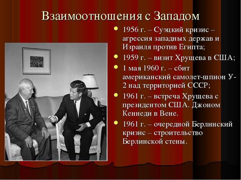 Взаимоотношения с Западом 1956 г. – Суэцкий кризис – агрессия западных держав...