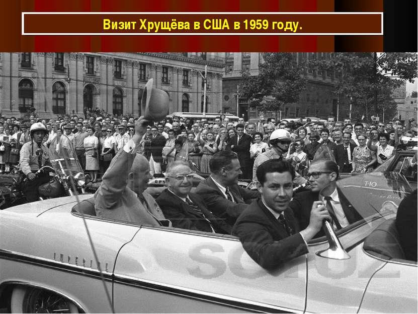 Визит Хрущёва в США в 1959 году.