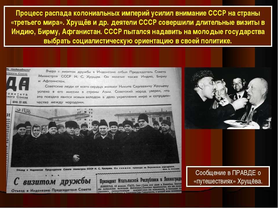 Процесс распада колониальных империй усилил внимание СССР на страны «третьего...