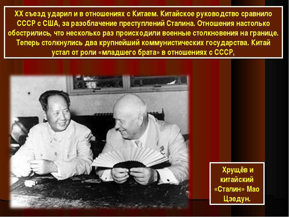 ХХ съезд ударил и в отношениях с Китаем. Китайское руководство сравнило СССР ...