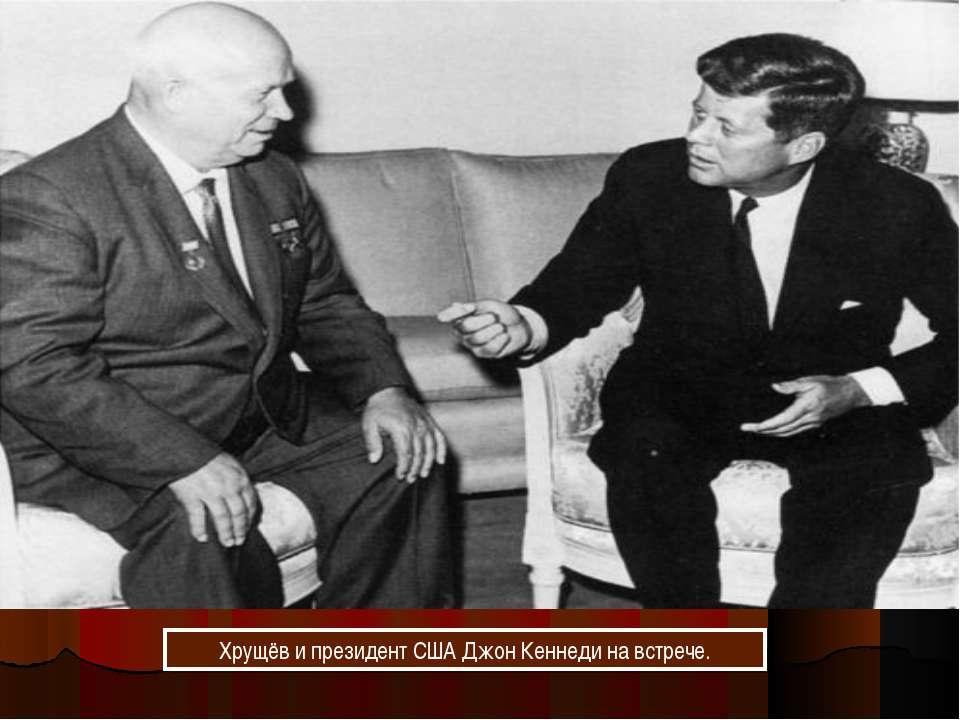 Хрущёв и президент США Джон Кеннеди на встрече.
