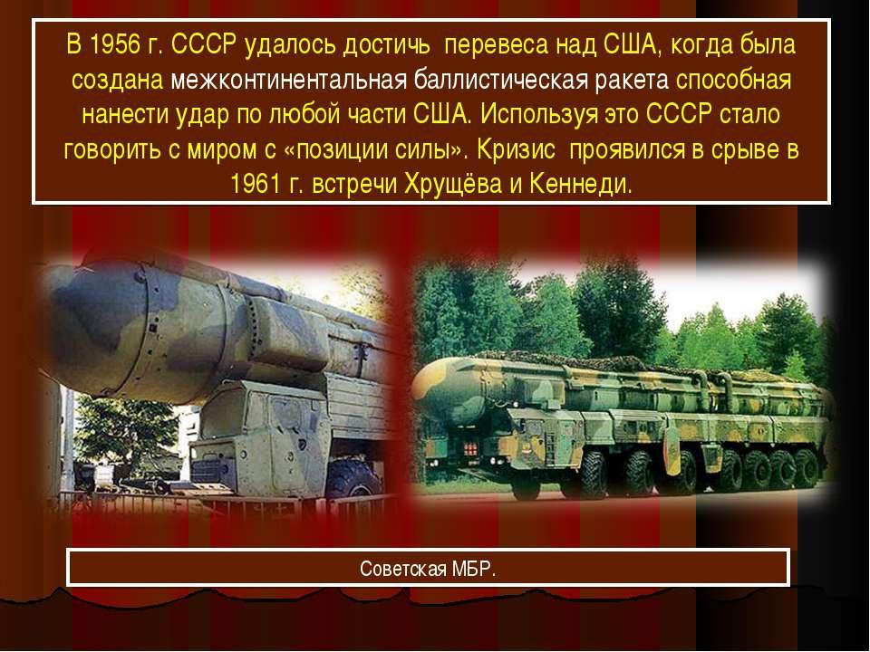 В 1956 г. СССР удалось достичь перевеса над США, когда была создана межконтин...