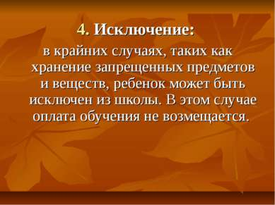 4. Исключение: в крайних случаях, таких как хранение запрещенных предметов и...